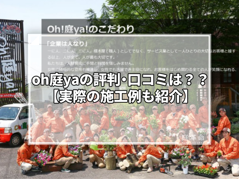 Oh!庭Ya