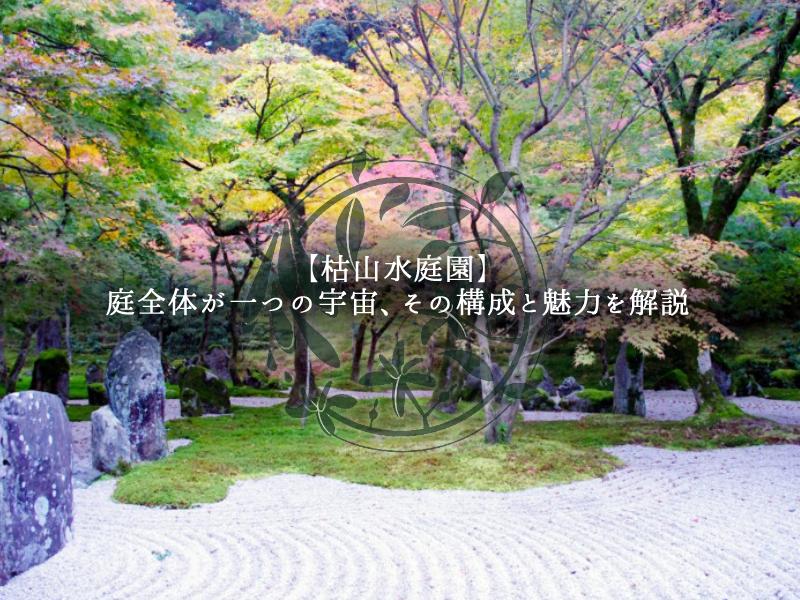 枯山水庭園アイキャッチ