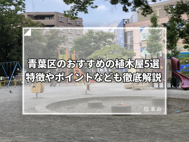 青葉区藤が丘駅前公園