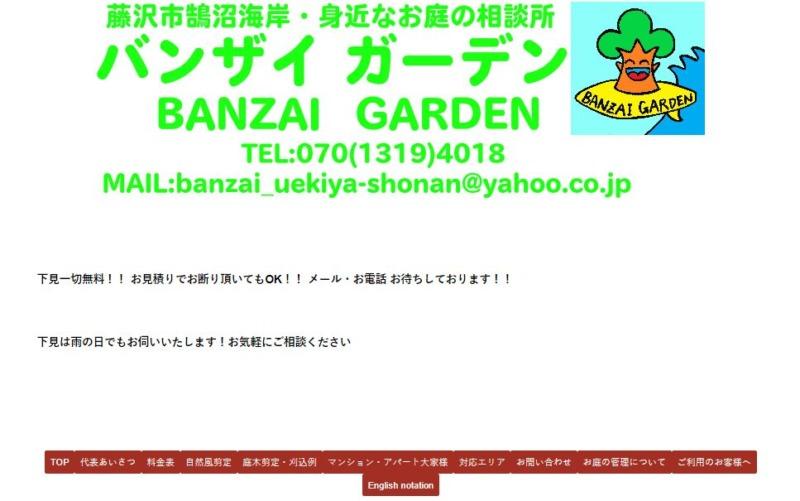 バンザイ ガーデン