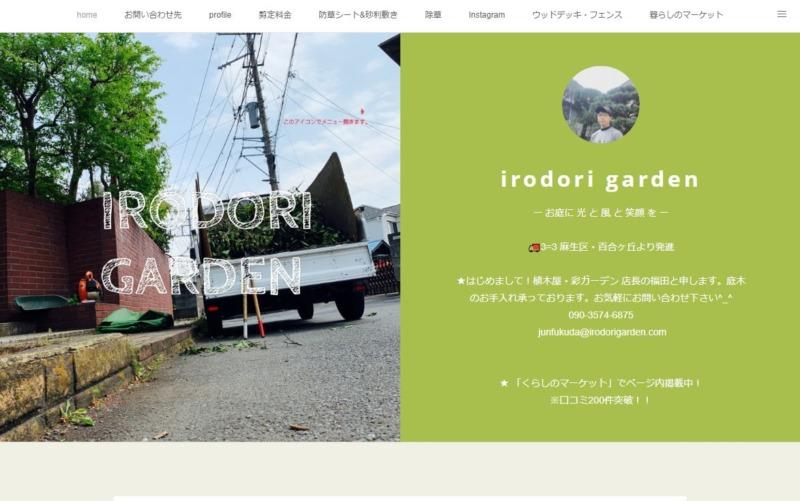 IRODORI GARDEN