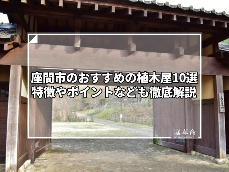座間谷戸山公園の長屋門