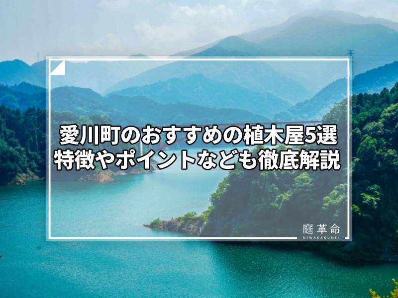愛川町宮ヶ瀬ダムと虹の大橋