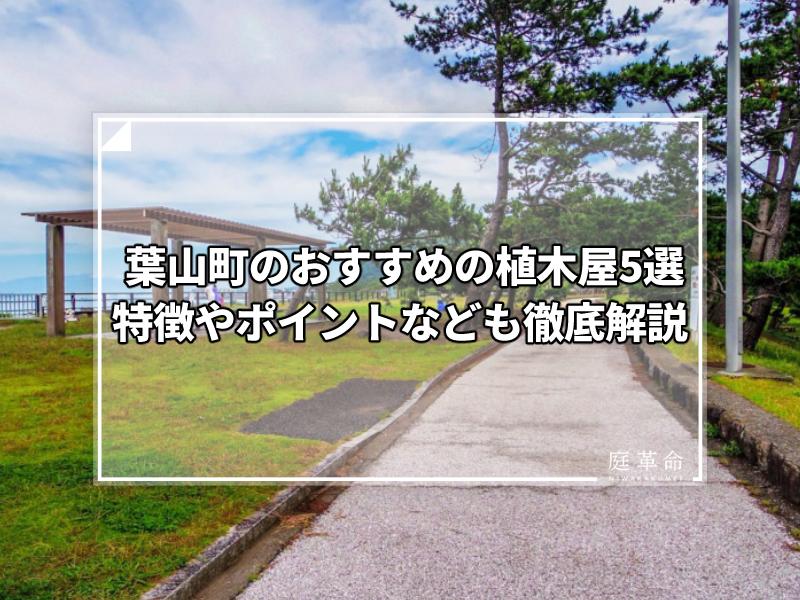 葉山町・葉山公園