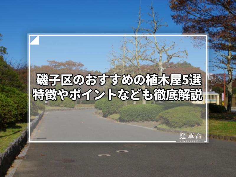 磯子区・久良岐公園