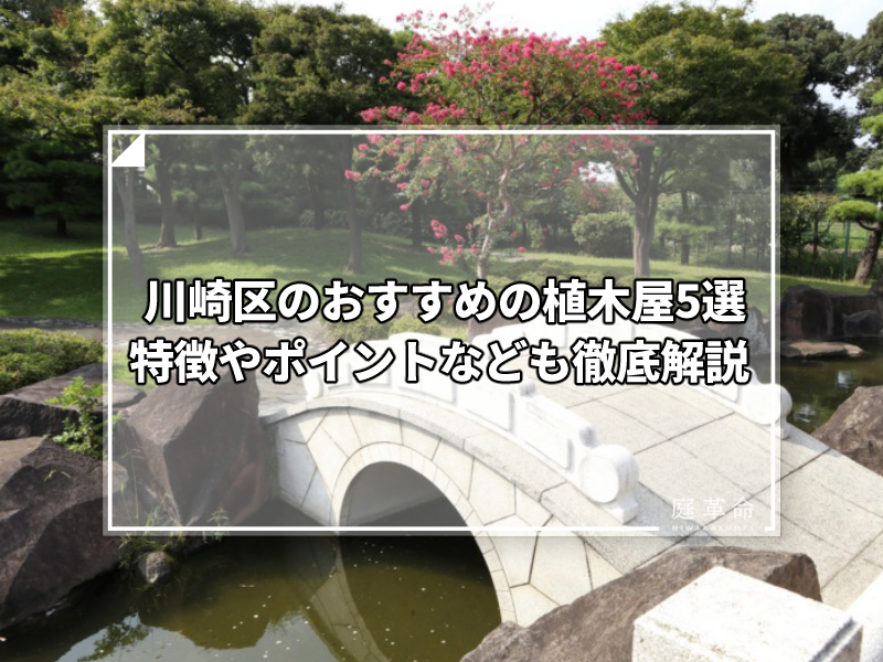 川崎区大師公園