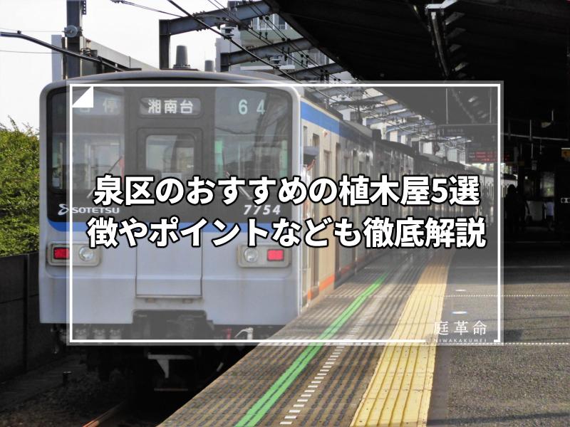 泉区・いずみ中央駅を発車する各停湘南台行