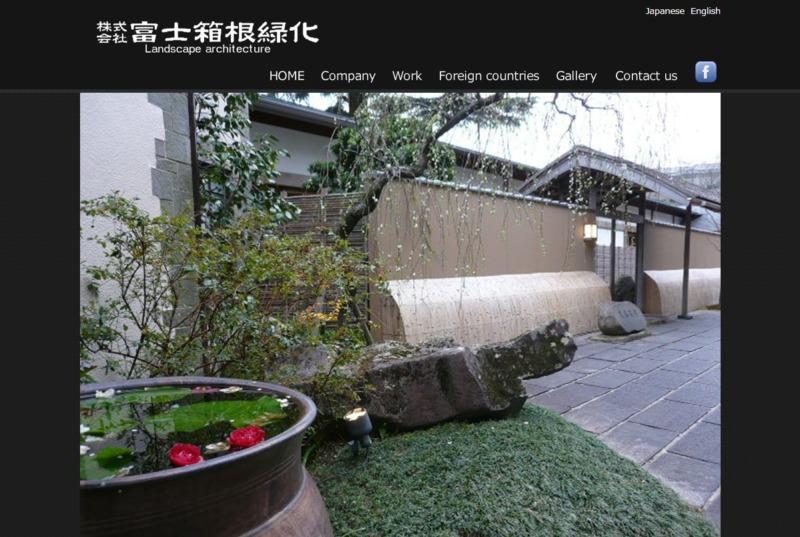 株式会社  富士箱根緑化