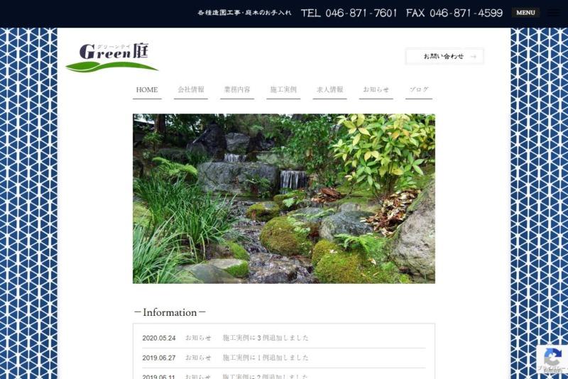 逗子・葉山のGreen庭(グリーンテイ)