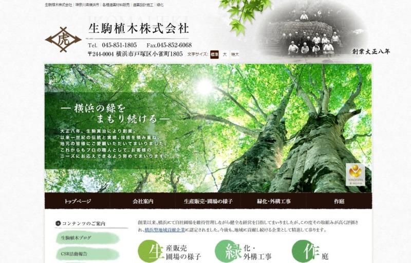 生駒植木株式会社