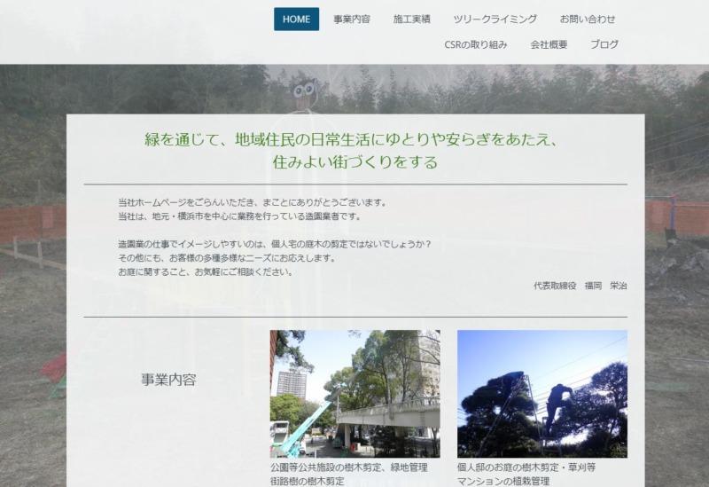 株式会社 福岡造園