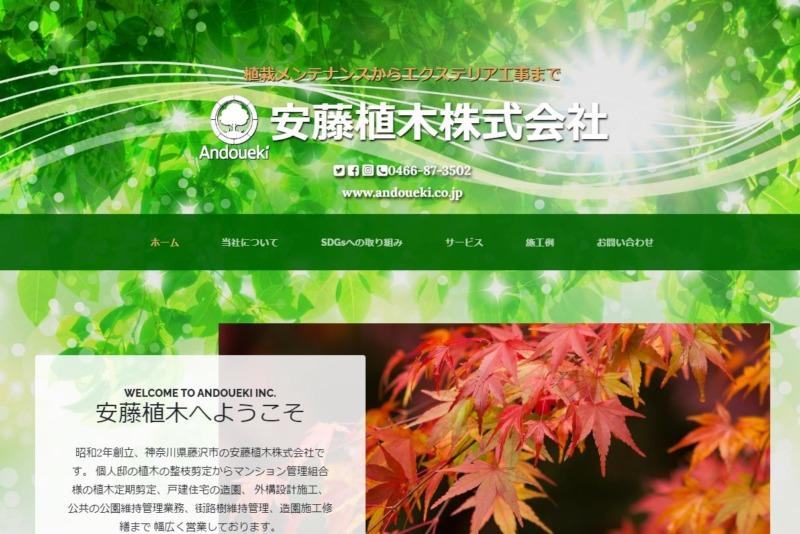 安藤植木株式会社