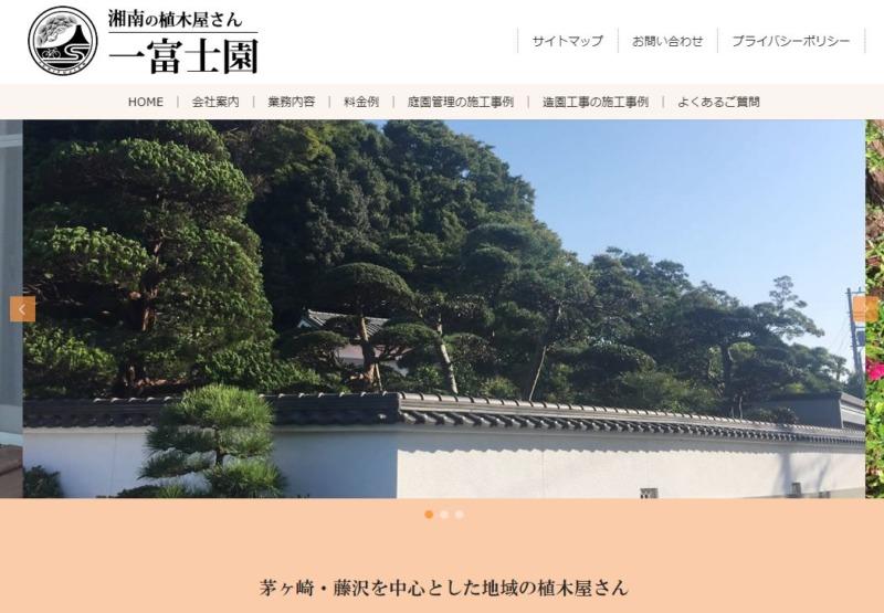 一富士園(いちふじえん)