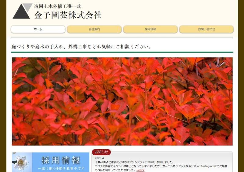 金子園芸株式会社