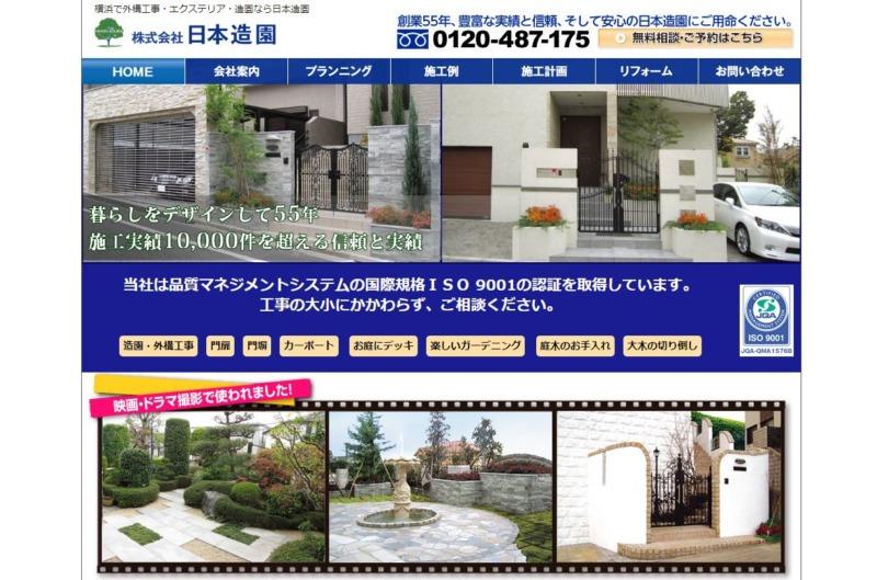 株式会社日本造園