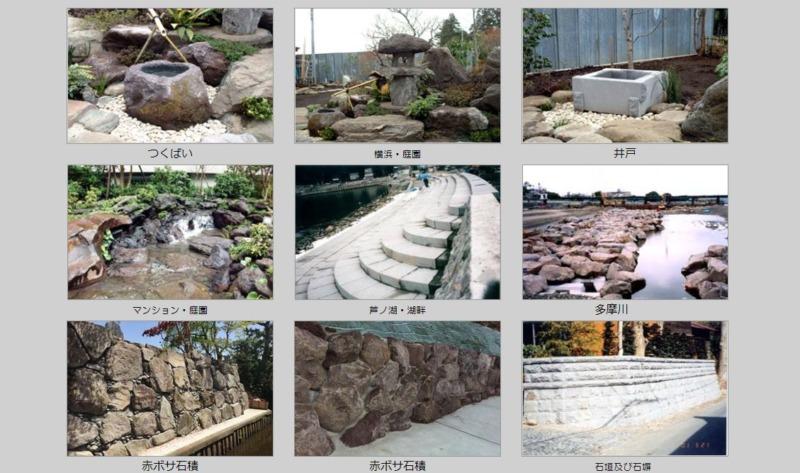 造園土木工事施工例