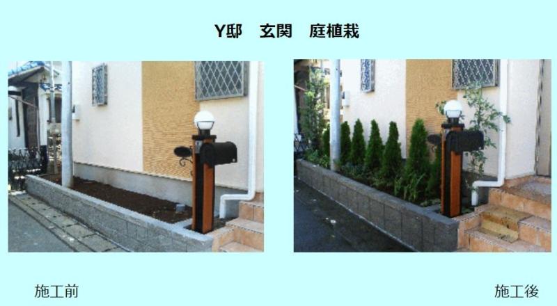 玄関・庭植栽施工例