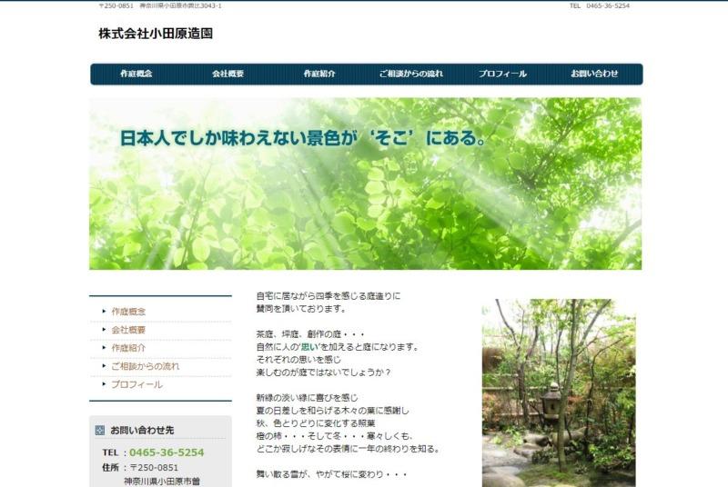 株式会社小田原造園