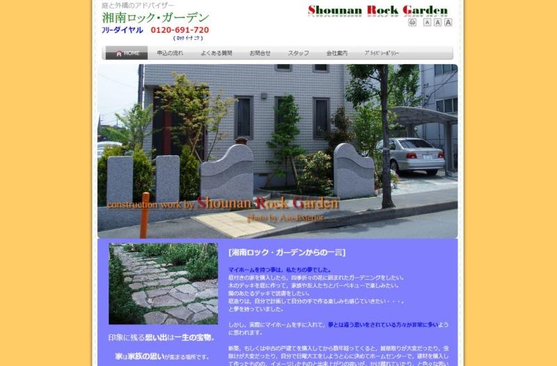 湘南ロック・ガーデン