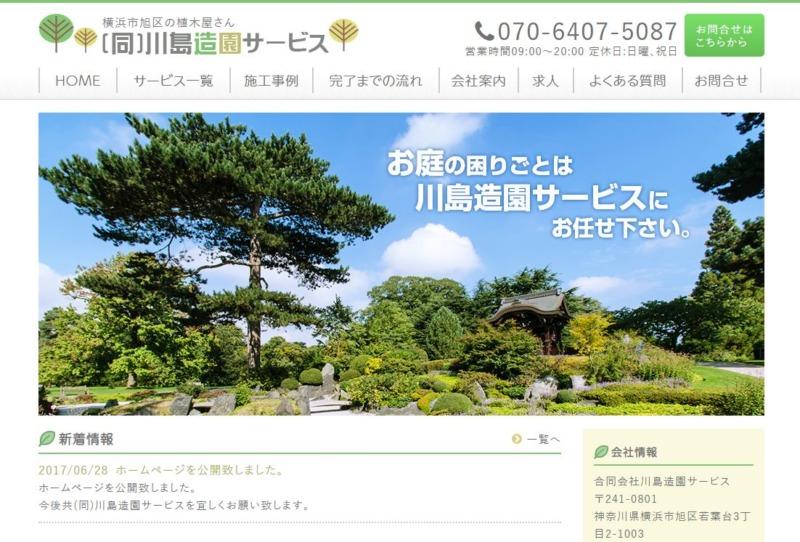 川島造園サービス