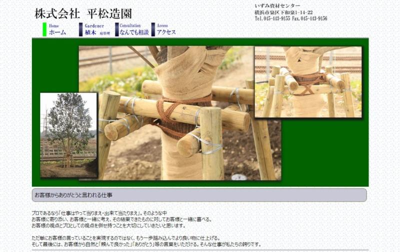 株式会社 平松造園