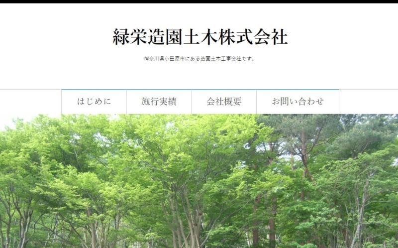 緑栄造園土木株式会社