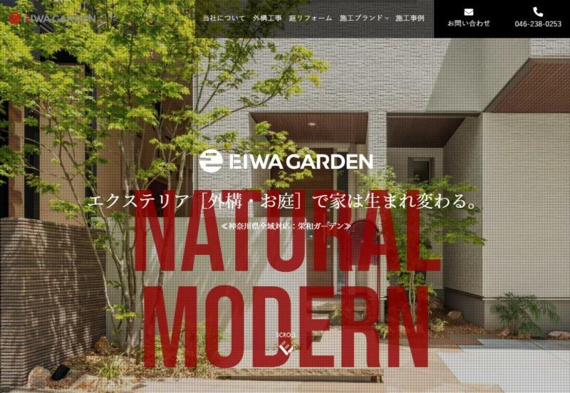 栄和ガーデン