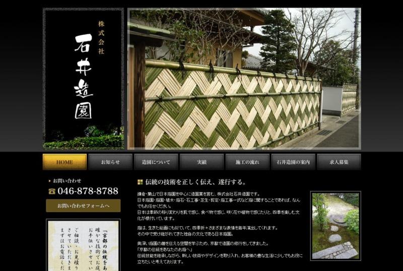 株式会社 石井造園