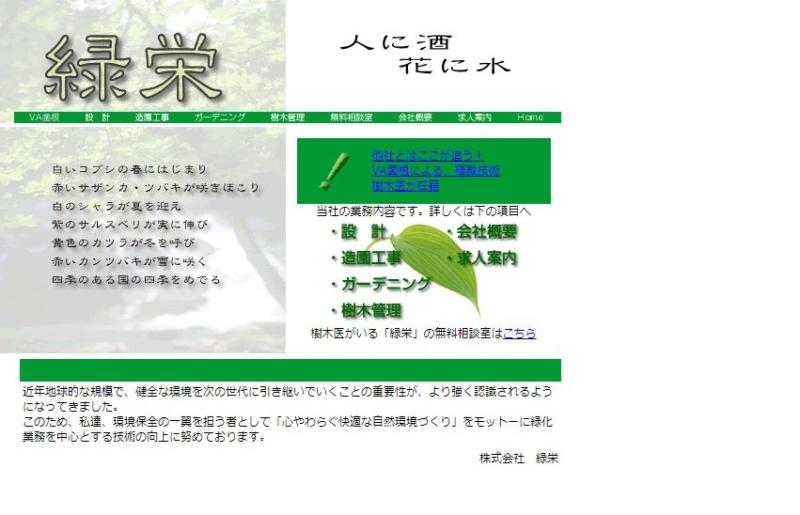 株式会社緑栄(りょくえい)