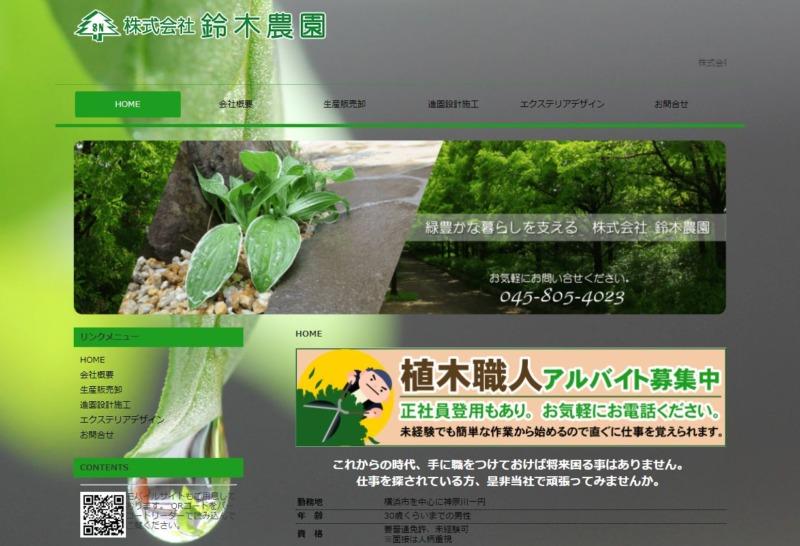 株式会社鈴木農園