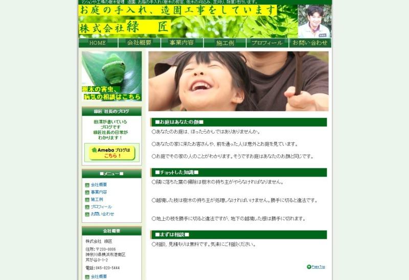 株式会社 緑匠(りょくしょう)