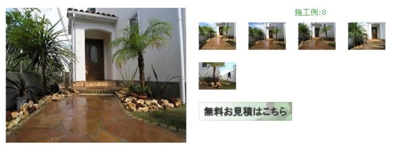 アジアンリゾート庭園施工