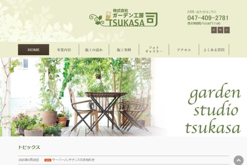 株式会社ガーデン工房司(つかさ)