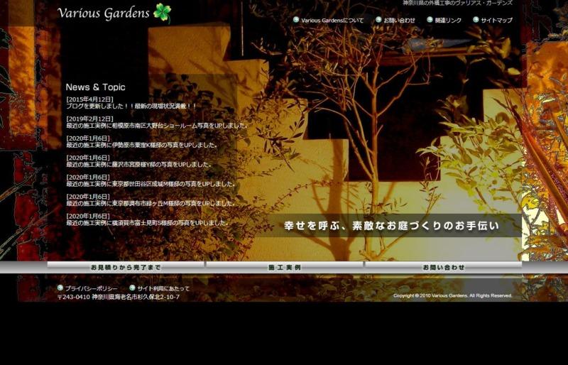 Various Gardens