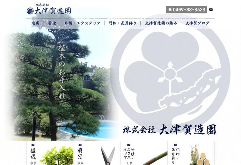 大津賀造園(おおつがぞうえん)