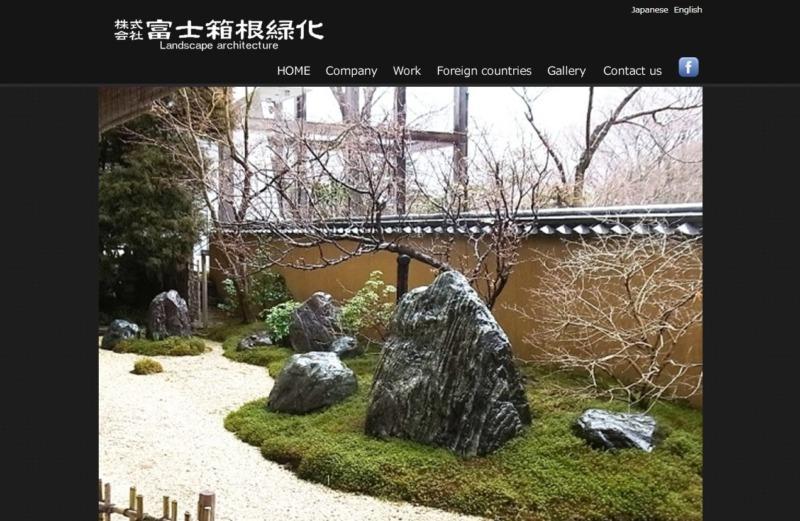 株式会社 富士箱根緑化(旧称:有限会社 小林造園)