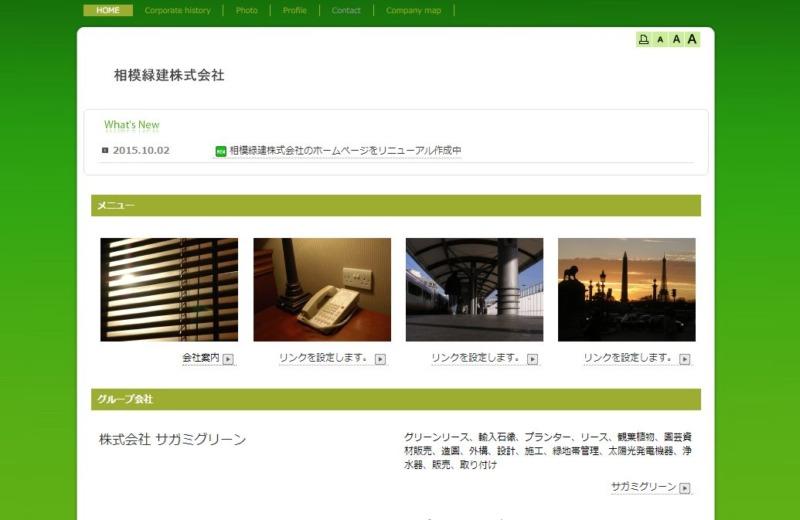 相模緑建株式会社