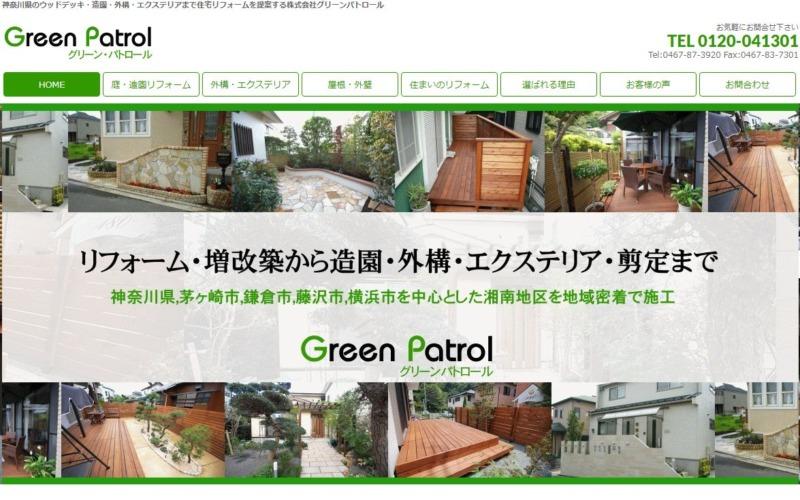 株式会社グリーンパトロール