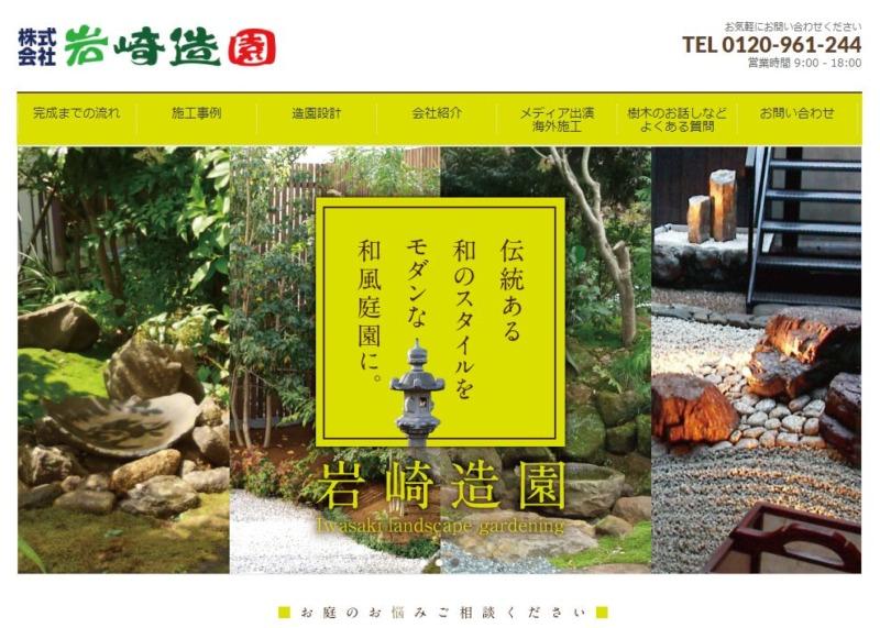 株式会社 岩崎造園