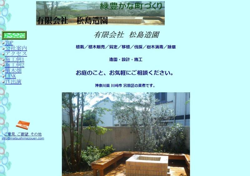有限会社 松島造園