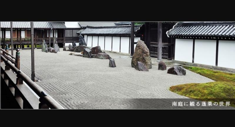 東福寺南庭