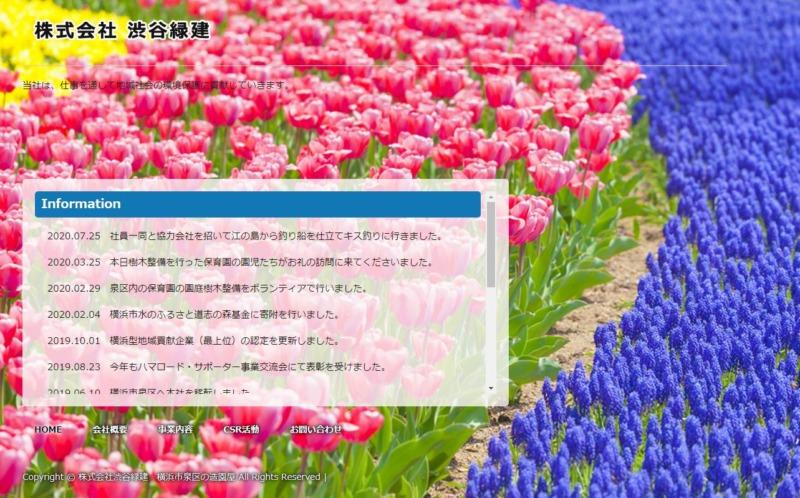 株式会社渋谷緑建