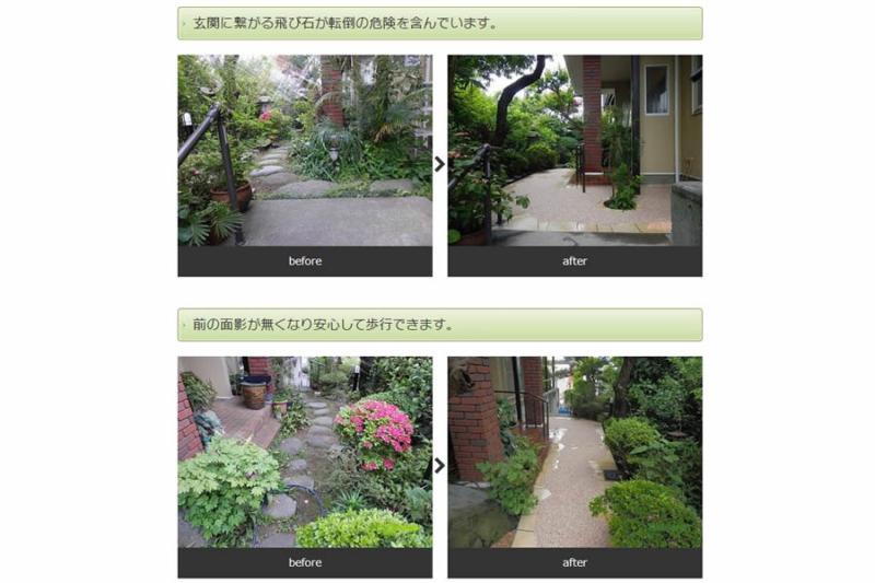 庭のバリアフリー化