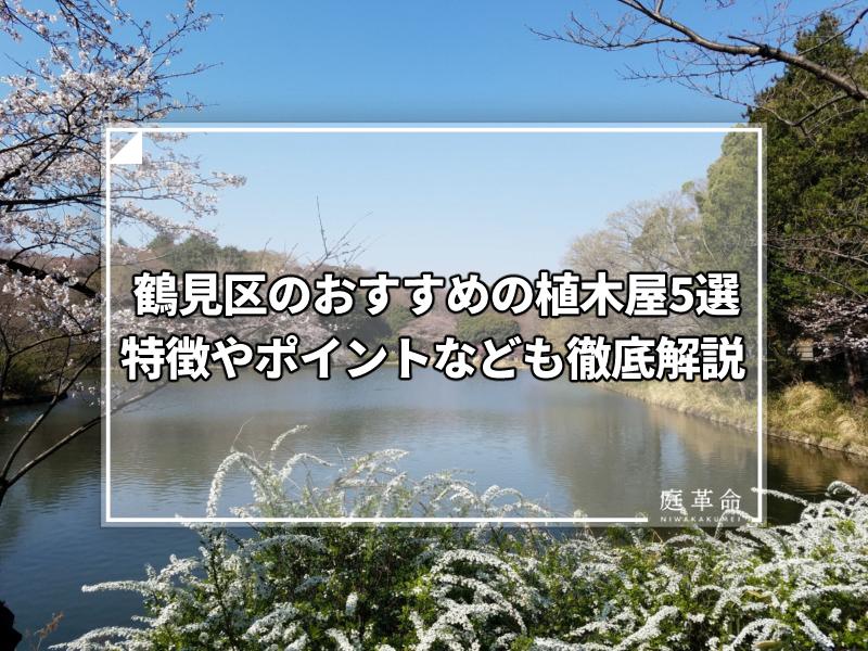 鶴見区・神奈川県立三ツ池公園