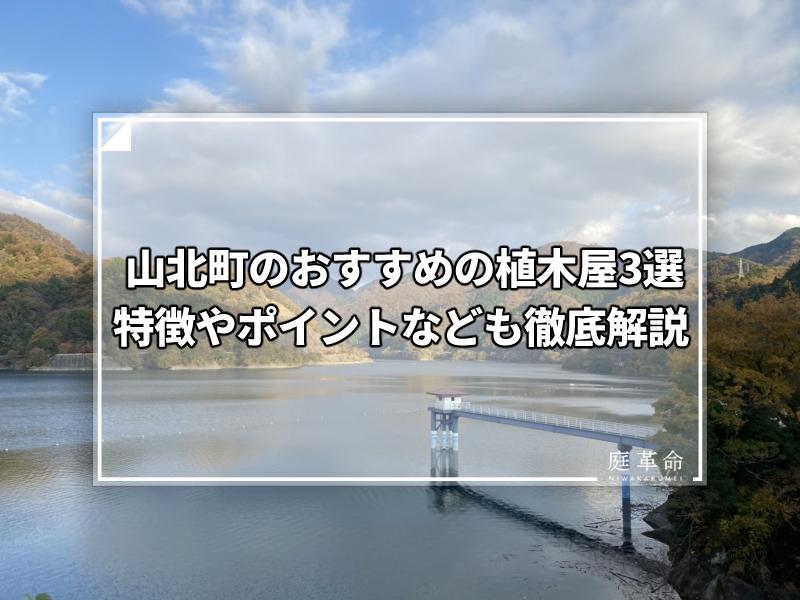 山北町・丹沢湖