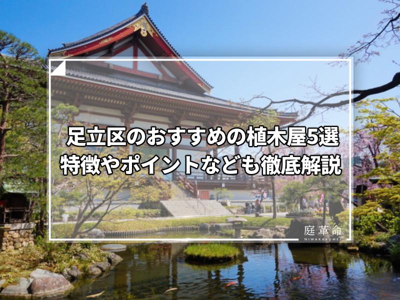 足立区・西新井大師總持寺