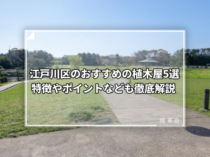 江戸川区・葛西臨海公園
