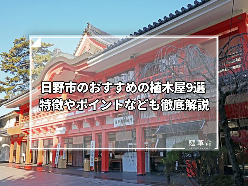 日野市・高幡不動