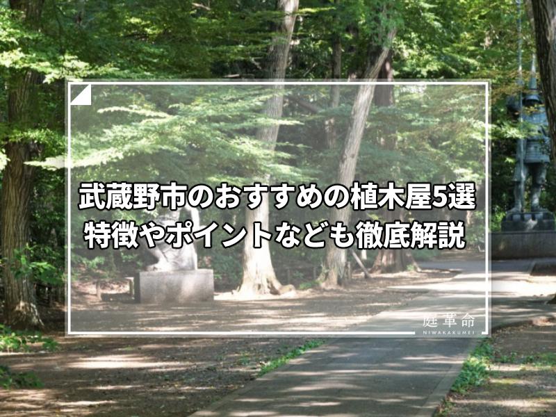 武蔵野市・井の頭自然文化園