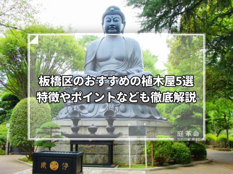 板橋区東京大仏